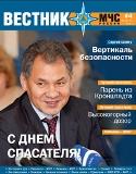 """Открыть """"Вестник МЧС России"""""""