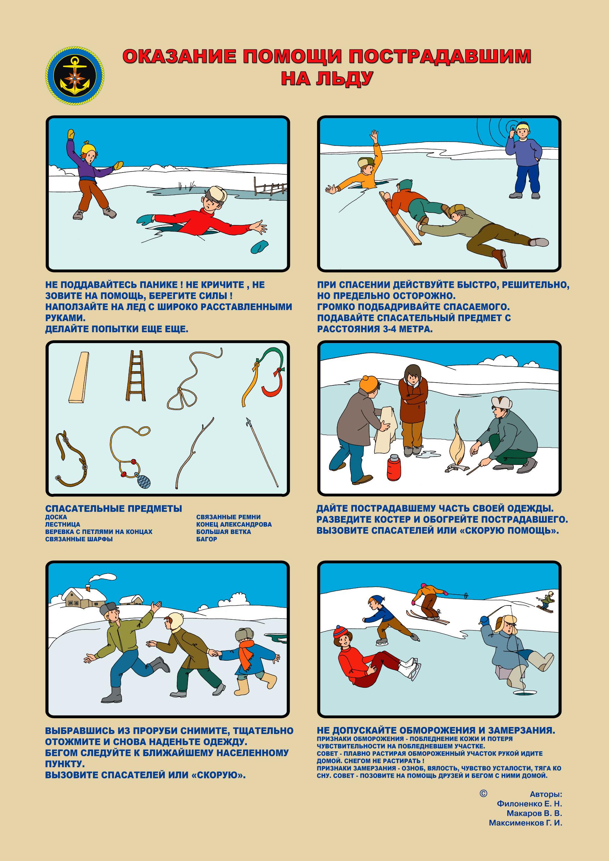 Картинки правил поведения зимой на улице