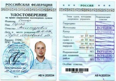 водительские права на моторную лодку